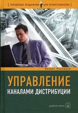 Книга «Управление каналами дистрибуции. Настольная книга директора по продажам и маркетингу» Ролницки К.