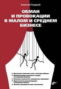 Книга «Обман и провокации в малом и среднем бизнесе» Гладкий Алексей