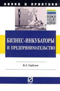 Книга «Бизнес-инкубаторы и предпринимательство Монография» Горбунов В.Л.