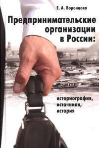 Книга «Предпринимательские организации в России историография, источники, история» Воронцова Е.А.