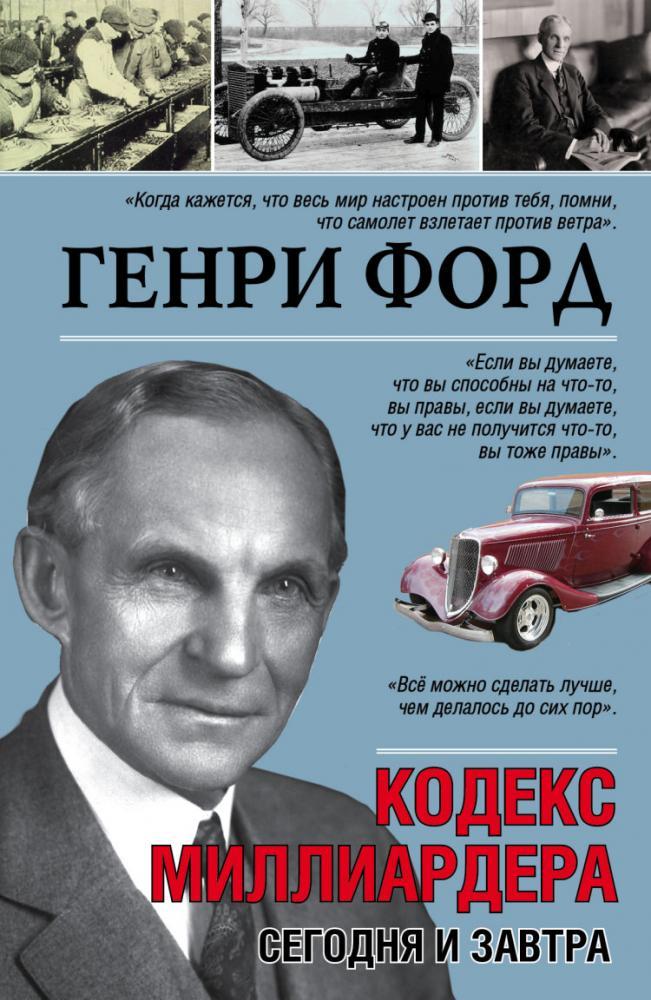 Книга «Генри Форд. Сегодня и завтра» Форд Г.