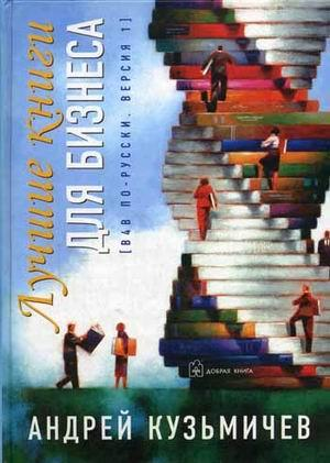Книга «Лучшие книги для бизнеса. В4В по-русски. Версия 1» Кузьмичев А.Д.