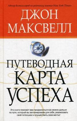 Книга «Путеводная карта успеха» Максвелл Дж.