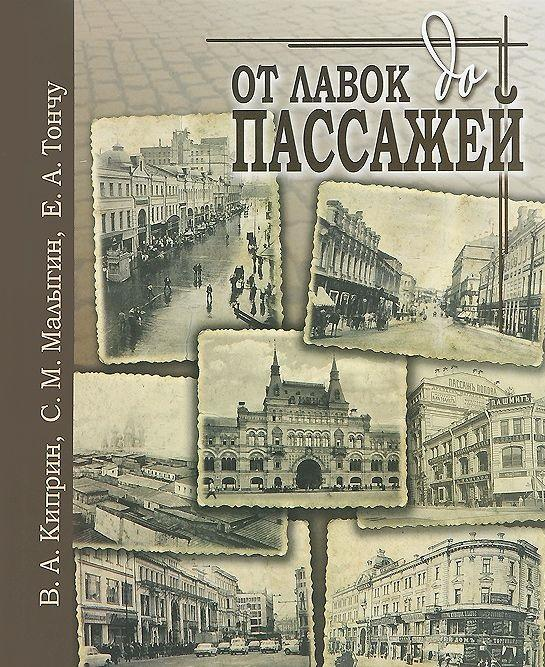 Книга «От лавок до пассажей» Киприн В., Малыгин С., Тончу Е.