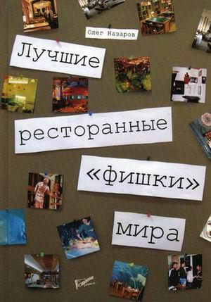 Книга «Лучшие ресторанные фишки мира» Назаров О.В.