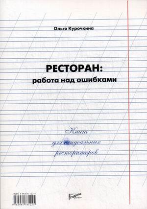 Книга «Ресторан. Работа над ошибками. Книга для неидеальных рестораторов» Курочкина Ольга Борисовна