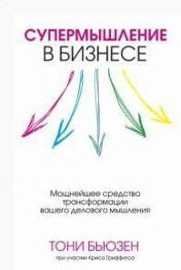 Книга «Супермышление в бизнесе. Мощнейшее средство трансформации вашего делового мышления» Бьюзен Тони, Гриффитс Крис