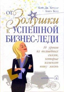 Книга «От Золушки к успешной бизнес-леди. 10 уроков из волшебных сказок, которые изменят Вашу жизнь» Бруссар Кэри Дж.