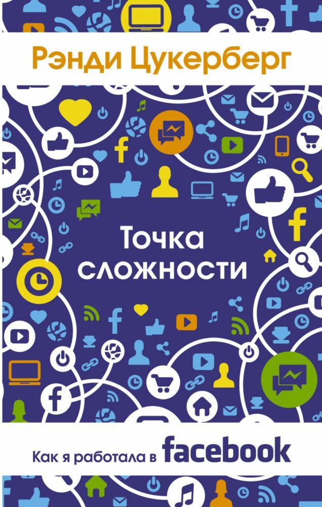 Книга «Точка сложности. Как я работала в Facebook» Цукерберг Рэнди