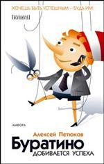 Книга «Буратино добивается успеха» Петюков Алексей