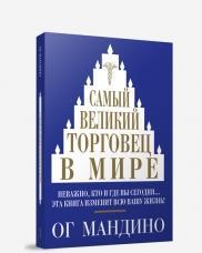 Книга «Самый великий торговец в мире» Мандино Ог