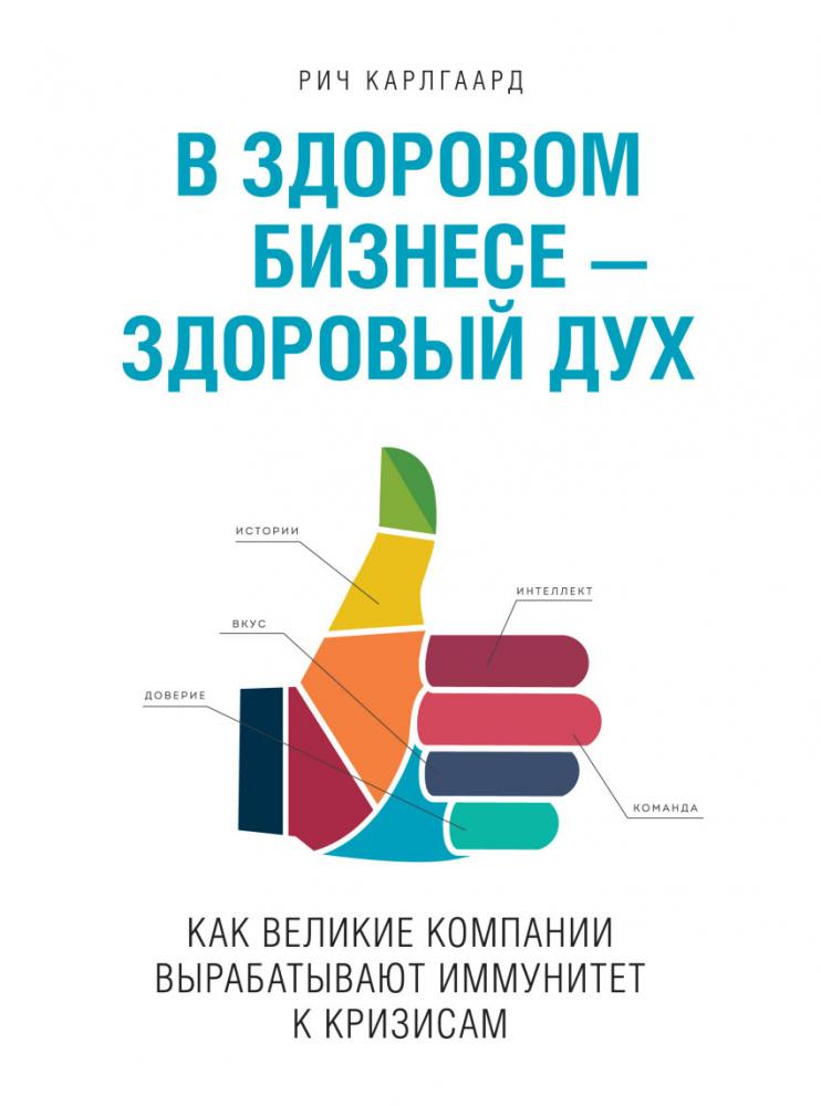 Книга «В здоровом бизнесе - здоровый дух. Как великие компании вырабатывают иммунитет к кризисам» Карлгаард Рич
