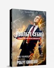 Книга «Увольте себя! Станьте сами себе боссом и финансистом» Кийосаки Роберт