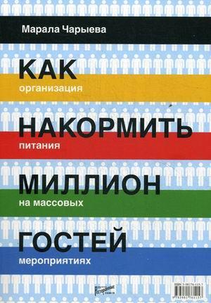 Книга «Как накормить миллион гостей. Организация питания на массовых мероприятиях» Чарыева Марала Оджаровна
