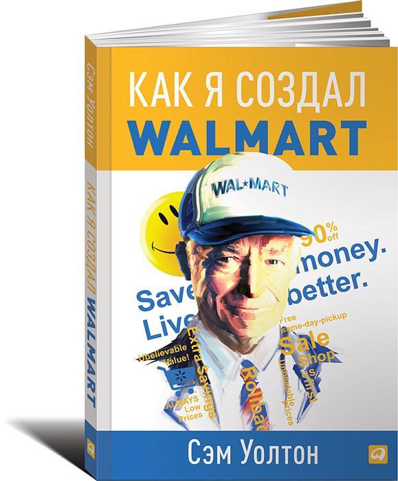 Книга «Как я создал Walmart» Уолтон Сэм