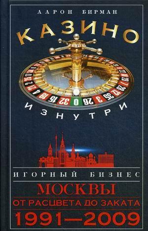 Книга «Казино изнутри. Игорный бизнес Москвы. От расцвета до заката. 1991-2009 гг» Бирман Аарон