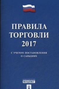 Книга «Правила торговли - 2017 (с учетом постановления о санкциях)»