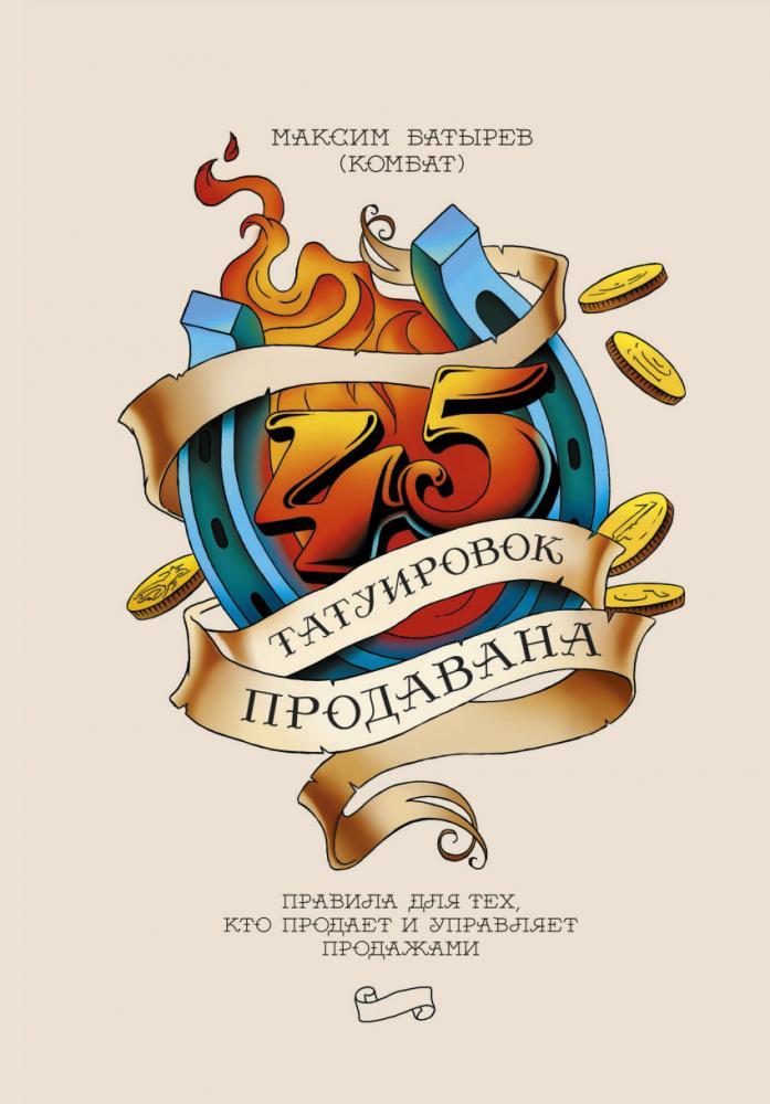 Книга «45 татуировок продавана. Правила для тех кто продаёт и управляет продажами» Батырев Максим (Комбат)
