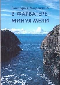 Книга «В фарватере, минуя мели» Маракина Виктория