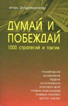 Книга «Думай и побеждай 1000 стратегий и тактик» Добротворский Игорь
