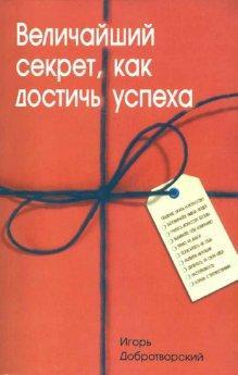 Книга «Величайший секрет, как достичь успеха» Добротворский Игорь