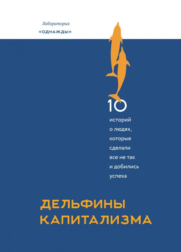 Книга «Дельфины капитализма. 10 историй о людях, которые сделали всё не так и добились успеха» Веретенников Алексей Викторович