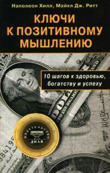 Книга «Ключи к позитивному мышлению 10 шагов к здоровью, богатству и успеху» Хилл Наполеон, Ритт Майкл