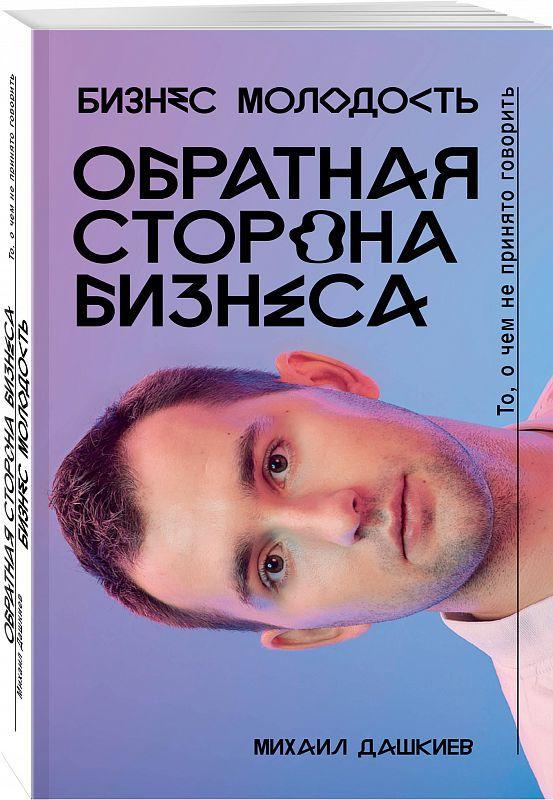 Книга «Обратная сторона бизнеса. То, о чем не принято говорить» Дашкиев Михаил Юрьевич