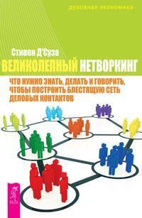 Книга «Великолепный нетворкинг. Что нужно знать, делать и говорить, чтобы построить блестящую сеть деловых контактов» ДСуза Стивен