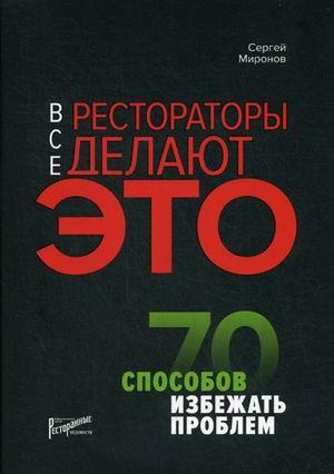 Книга «Все рестораторы делают это. 70 способов избежать проблем» Миронов Сергей Константинович