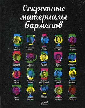 Книга «Секретные материалы барменов» Аносова Е.Ю., Торощин Р.С.