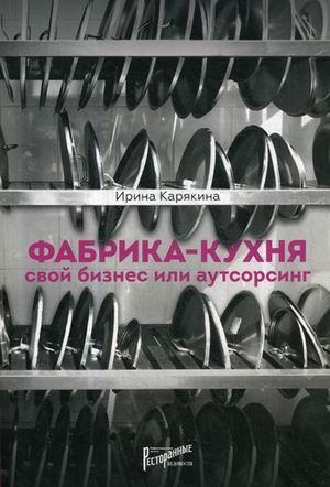 Книга «Фабрика-кухня. Свой бизнес или аутсорсинг» Карякина Ирина Юрьевна