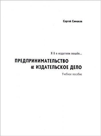 Книга «Я б в издатели пошел… Предпринимательство» Симаков Сергей Павлович