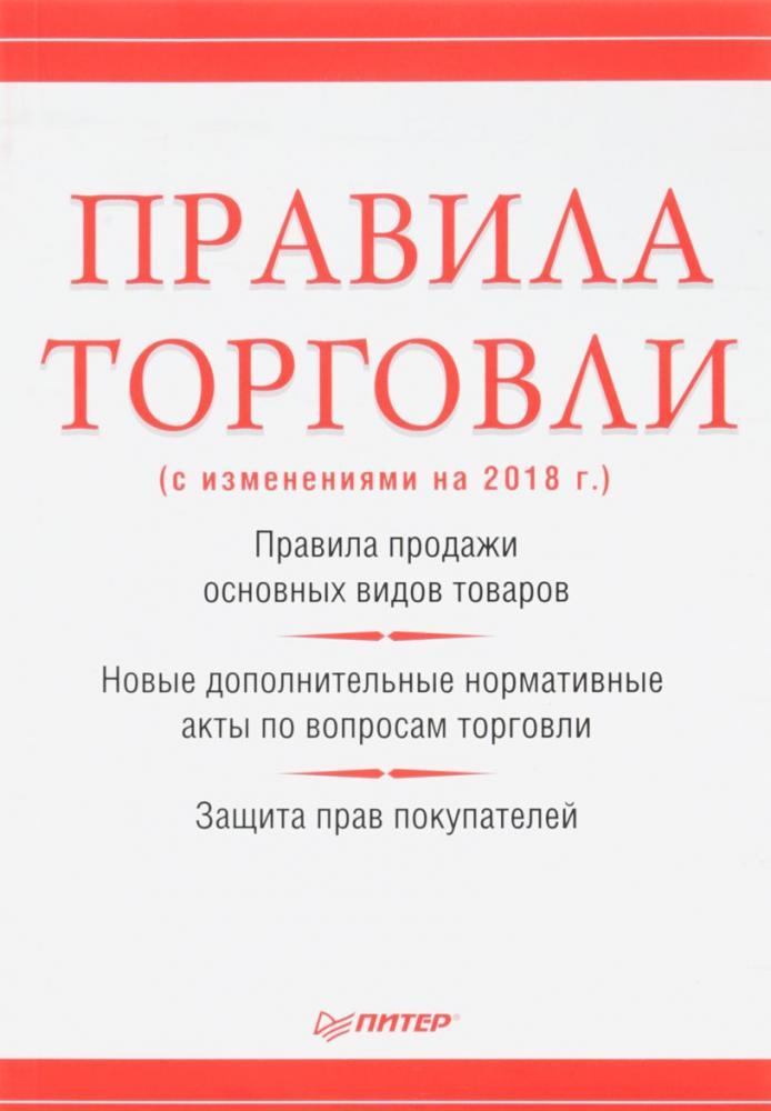 Книга «Правила торговли» Рогожин М.Ю.