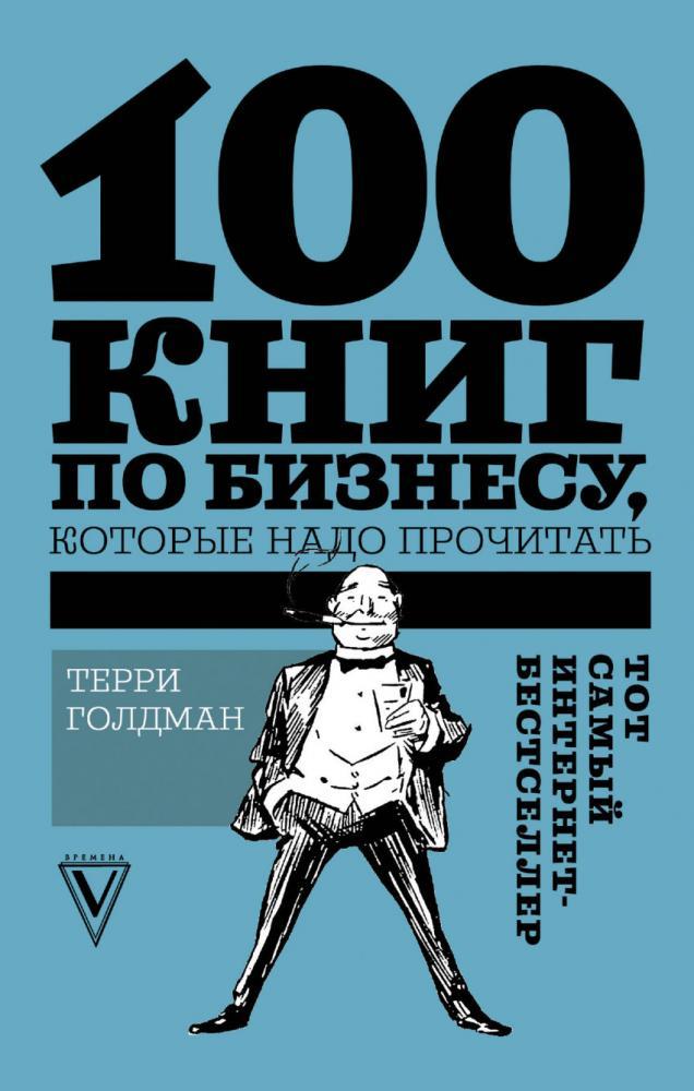 Книга «100 книг по бизнесу, которые надо прочитать» Голдман Т.