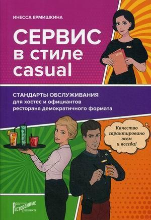 Книга «Сервис в стиле casual. Стандарты обслуживания для хостес и официантов ресторана демократичного формата» Ермишкина Инесса