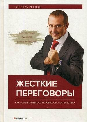 Книга «Жесткие переговоры. Как получить выгоду в любых обстоятельствах» Рызов Игорь