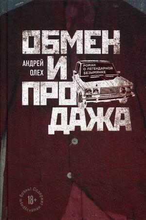 Книга «Обмен и продажа. Роман о легендарной безымянке» Олех Андрей