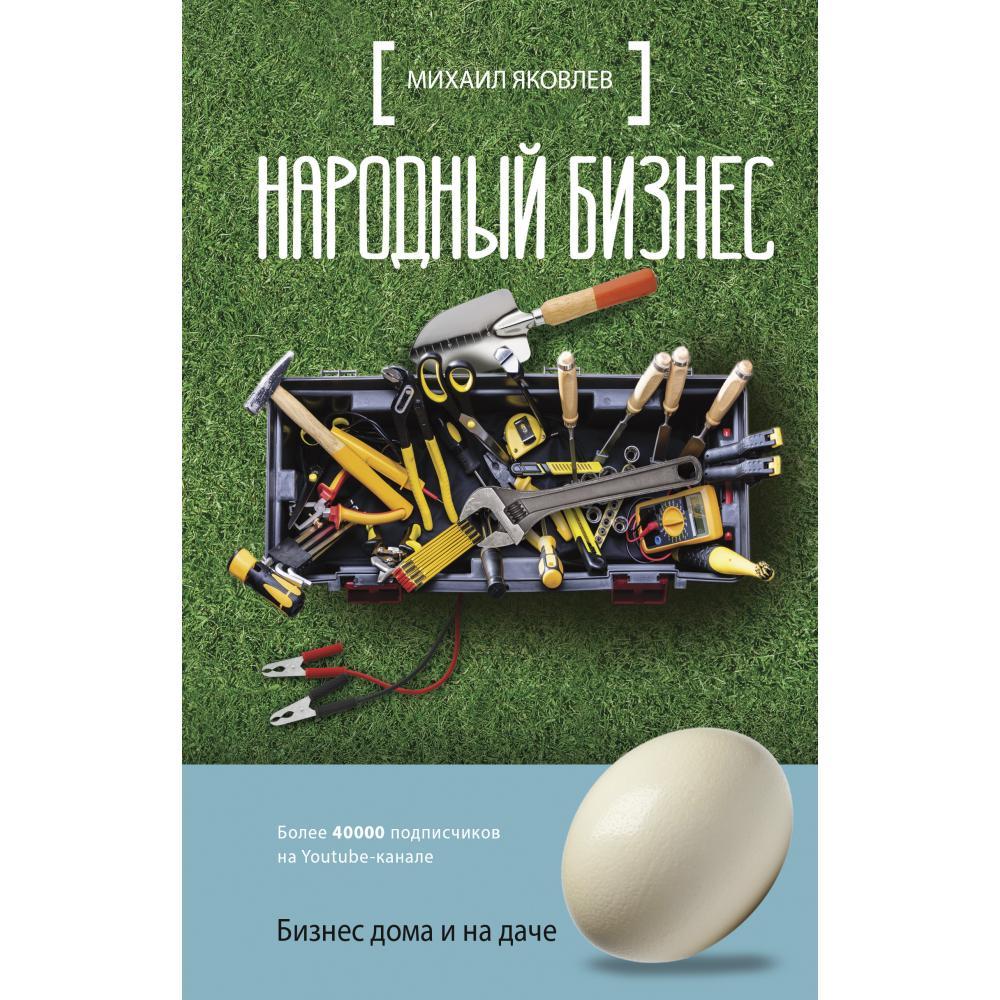Книга «Народный бизнес. Бизнес дома и на даче» Яковлев М.Г.