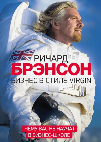 Книга «Бизнес в стиле Virgin. Чему вас не научат в бизнес-школе» Брэнсон Ричард