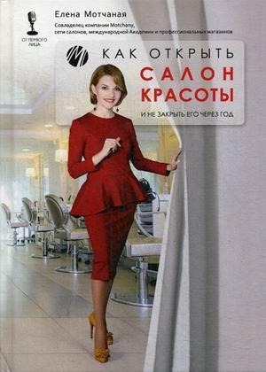 Книга «Как открыть салон красоты и не закрыть его через год» Мотчаная Елена