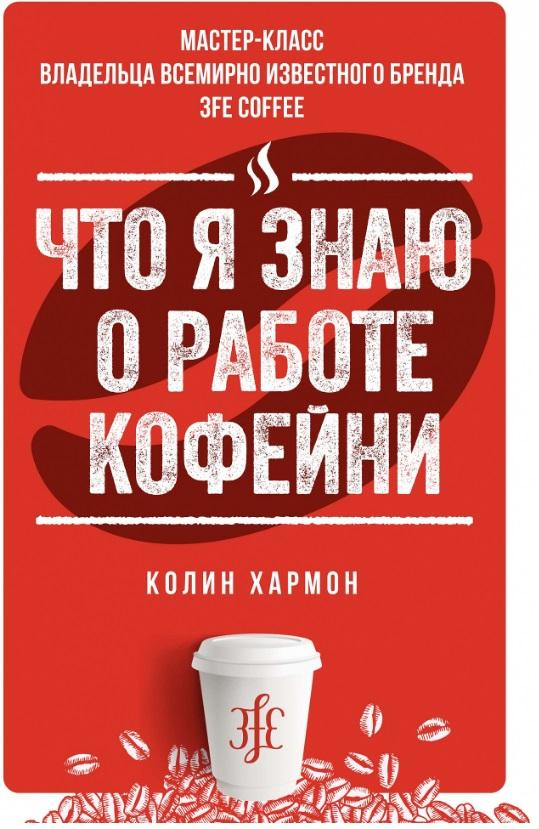 Книга «Что я знаю о работе кофейни» Хармон К.