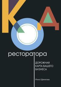 Книга «Код ресторатора. Дорожная карта вашего бизнеса» Щепетова И.
