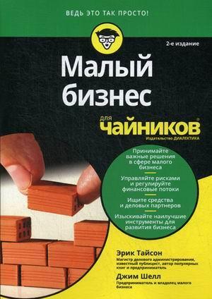 Книга «Малый бизнес для чайников» Тайсон Эрик, Шелл Джим