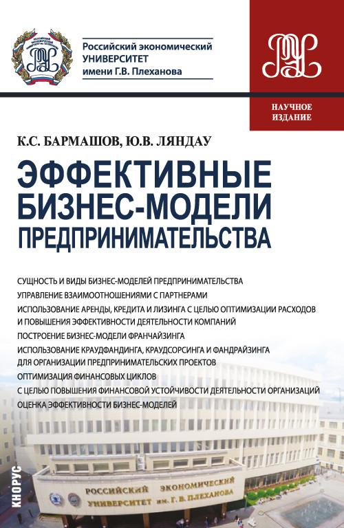 Книга «Эффективные бизнес-модели предпринимательства» Бармашов К.С., Ляндау Ю.В.