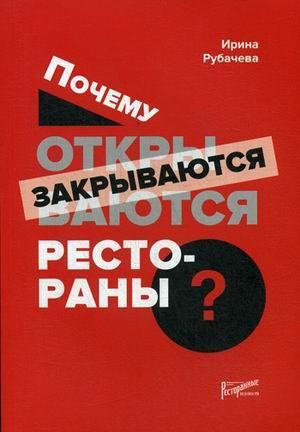 Книга «Почему открываются/закрываются рестораны» Рубачева Ирина Павловна