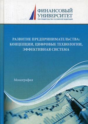Книга «Развитие предпринимательства концепции, цифровые технологии, эффективная система. Монография» Эскиндаров М.А.
