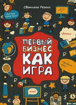 Книга «Первый бизнес как игра» Резник Светлана Григорьевна