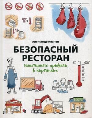 Книга «Безопасный ресторан. Санитарные правила в картинках» Иванов Александ Алексеевич