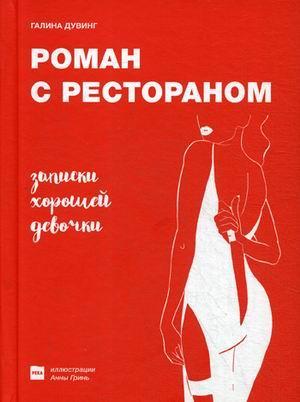 Книга «Роман с рестораном. Записки хорошей девочки» Дувинг Галина Валерьевна